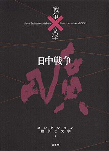 コレクション 戦争×文学 7 日中戦争 (コレクション 戦争×文学)の詳細を見る