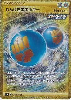 ポケモンカードゲーム剣盾 s5R 拡張パック 連撃マスター れんげきエネルギー UR ポケカ エネルギー