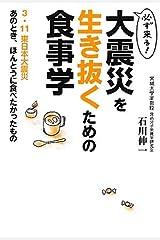 必ず来る!大震災を生き抜くための食事学 3.11東日本大震災あのとき、ほんとうに食べたかったもの 単行本(ソフトカバー)
