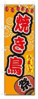 のぼり旗 焼き鳥 (W600×H1800)屋台・祭り