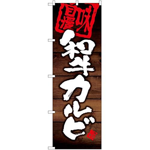 のぼり 和牛カルビ YN-6162 焼肉 のぼり 看板 ポスター タペストリー 集客 [並行輸入品]