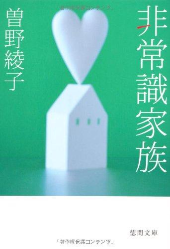 非常識家族 (徳間文庫)