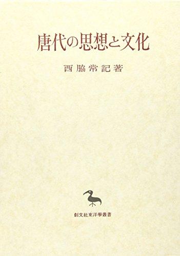 唐代の思想と文化 (創文社東洋学叢書)