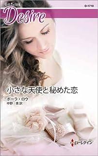 小さな天使と秘めた恋 (ハーレクイン・ディザイア)