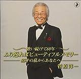歌い続けて60年 ふり返ればビューティフルメモリー 〜85歳の私からあなたへ〜