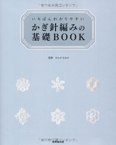成美堂出版『いちばんわかりやすい かぎ針編みの基礎BOOK』