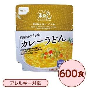 尾西食品 米粉めん/保存食 (米粉でつくったカレーうどん×600個セット) 袋入り フォーク付き 日本製