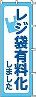 レジ袋有料化 水色 600×1800mm 株式会社UMOGA