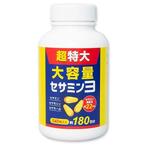 超特大 セサミン3 大容量 540粒 約6ヶ月分 お得用 熊本老舗ごま屋謹製