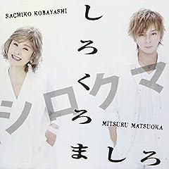 小林幸子「しろくろましろ (幸子ソロver)」の歌詞を収録したCDジャケット画像
