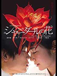 【動画】シャニダールの花