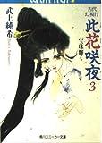 古代幻視行 此花咲夜〈3〉宝珠輝く (角川文庫―スニーカー文庫)