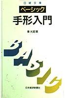 ベーシック 手形入門 (日経文庫)