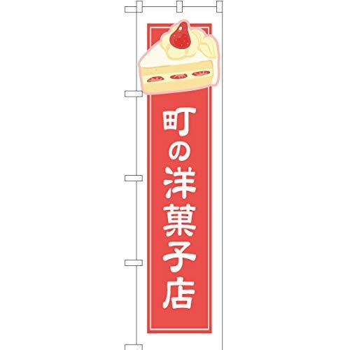 【2枚セット】スマートのぼり旗 のぼり 町の洋菓子店 ピンク 白フチ YNS-4939 No.YNS-4939 (受注生産)