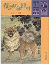 Youths learns Chinese paintings- gongbi beasts (Chinese Edition)
