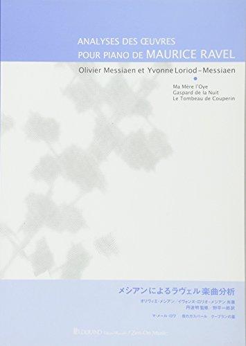 メシアンによるラヴェル楽曲分析