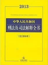 中华人民共和国刑法及司法解释全书(2013)(含立案标准) (法律法规全书系列)