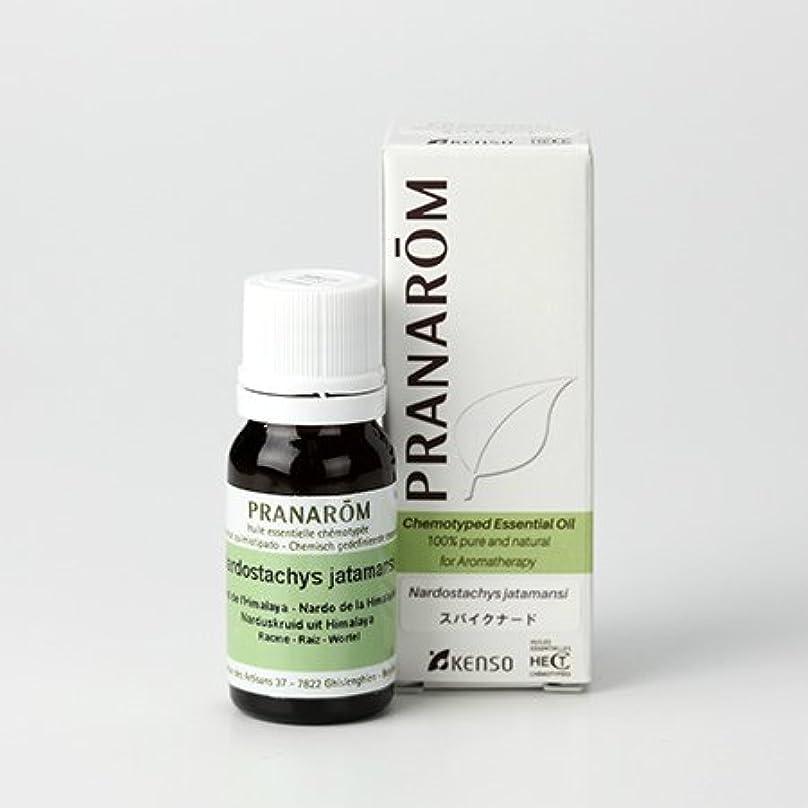 前残酷縮れたプラナロム スパイクナード 10ml (PRANAROM ケモタイプ精油)
