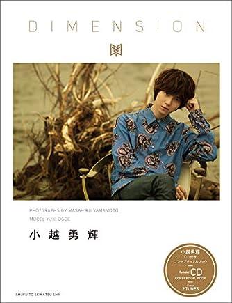 小越勇輝CD付きコンセプチュアルブック『DIMENSION』