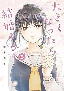 大きくなったら結婚する!(3) (ヤングマガジンコミックス)
