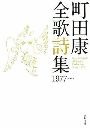 町田康全歌詩集 1977~ (角川文庫)の詳細を見る
