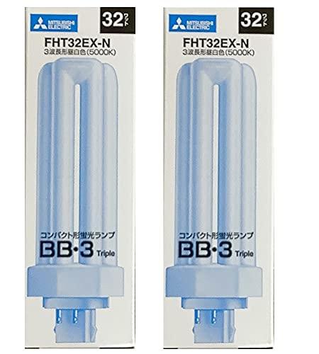 三菱 コンパクト蛍光ランプ 32W 3波長形昼白色 BB・3シリーズ DULUX T/E 高周波点灯専用形 FHT32EX-N (2個入り)