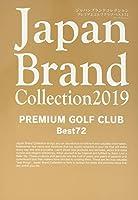 JapanBrand Collection 2019 PREMIUM GOLF CLUB Best72 (メディアパルムック)