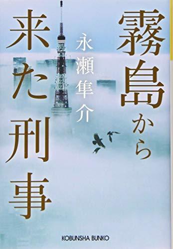 霧島から来た刑事 (光文社文庫)