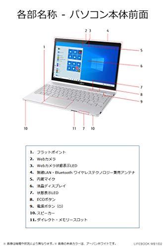 【公式】富士通ノートパソコンFMVLIFEBOOKSHシリーズWS1/D2(Windows10Home/13.3型ワイド液晶/Corei5/8GBメモリ/約256GBSSD/スーパーマルチドライブ/Officeなし/スパークリングブラック)AZ_WS1D2_Z195/富士通WEBMART専用モデル