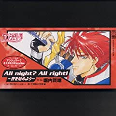 All night? All right! ~夜を始めよう~