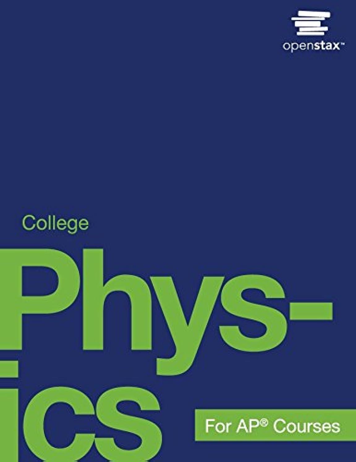 願うなのでアニメーションCollege Physics for AP? Courses (English Edition)
