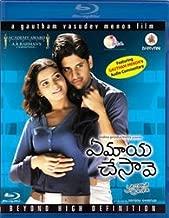 Ye Maaya chesaave telugu Blu-ray Stg: Naga Chaitanya, Samantha (2010) film
