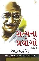Satya Ke Prayog (Gujarati)