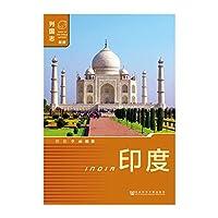 印度(新版)/列国志