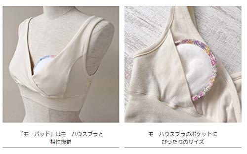 (新色)モーパッド母乳パッド授乳パッドモーハウス(ピンク)