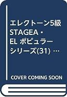 STAGEA・ELポピュラー(グレード5級)31 エモーショナル・ミュージツク / ヤマハ音楽振興会