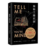 Tell Me You're Mine (Chinese Edition)