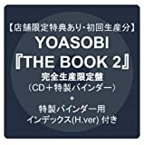 YOASOBI  店舗限定特典あり 初回生産分 YOASOBI THE BOOK 2 完全生産限定盤 CD 特製バインダー + 特製バインダー用インデックス H.ver 付き