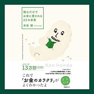 読むだけでお金に愛される22の言葉                   著者:                                                                                                                                 本田 健                               ナレーター:                                                                                                                                 井上 勇一                      再生時間: 2 時間  47 分     22件のカスタマーレビュー     総合評価 4.0