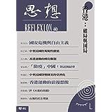 香港:破局與困局: (思想40) (Traditional Chinese Edition)
