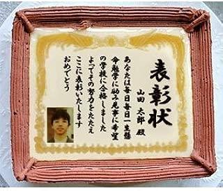 ケーキで表彰状 7号 名入れ+写真入り (卒園お祝いの表彰状)