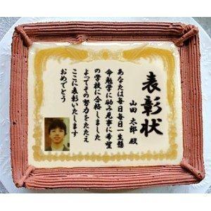 ケーキで表彰状 10号 名入れ+写真入り (お誕生日の表彰状)