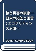 核と災害の表象―日米の応答と証言 (エコクリティシズム研究のフロンティア)
