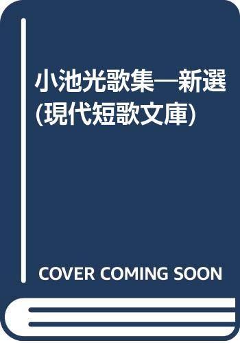 小池光歌集―新選 (現代短歌文庫)