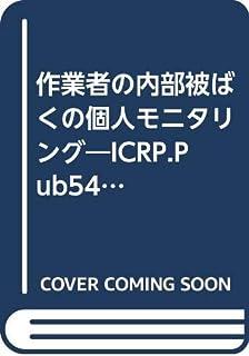 作業者の内部被ばくの個人モニタリング―ICRP.Pub54に置き換わるもの (ICRP publication)