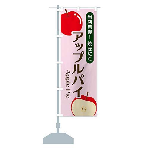 アップルパイ のぼり旗 サイズ選べます(ハーフ30x90cm 左チチ)
