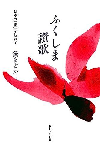 ふくしま讃歌―日本の「宝」を訪ねて