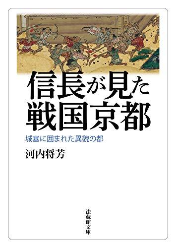 信長が見た戦国京都 (法蔵館文庫)