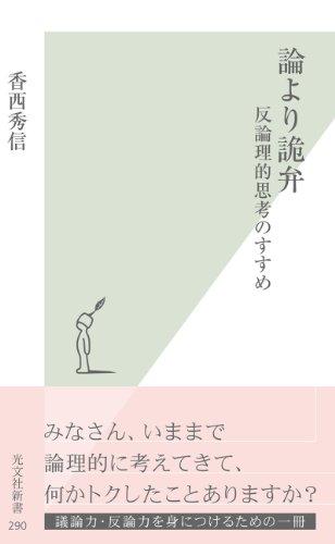 論より詭弁~反論理的思考のすすめ~ (光文社新書)