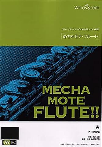 WMF-21-1 ソロ楽譜 めちゃモテフルート 炎 (参考音源CDなし) (フルートプレイヤーのための新しいソロ楽譜)